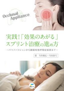 実践!「効果のあがる」スプリント治療の進め方 -パラファクションから睡眠時無呼吸症候群まで-の写真